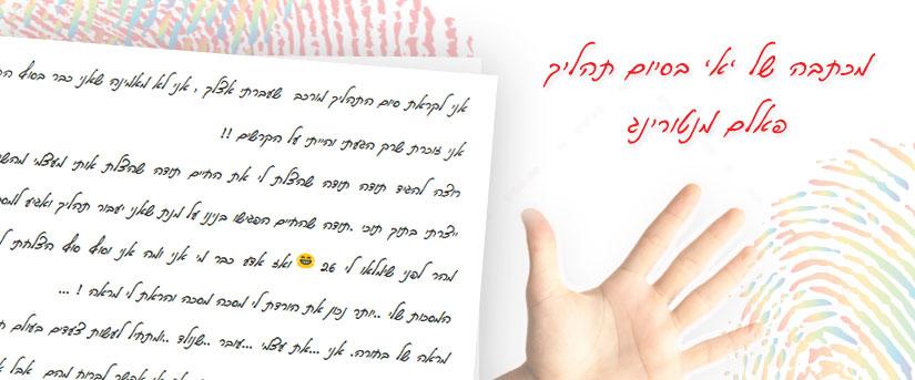 מכתב המלצה - פאלם מנטורינג